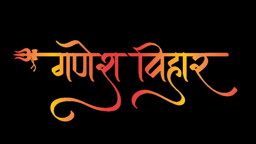 Hindi Fonts Hindi Names Logos Letter Design Hindigraphics In 2020 Letter Logo Design Lettering Design Letter Logo