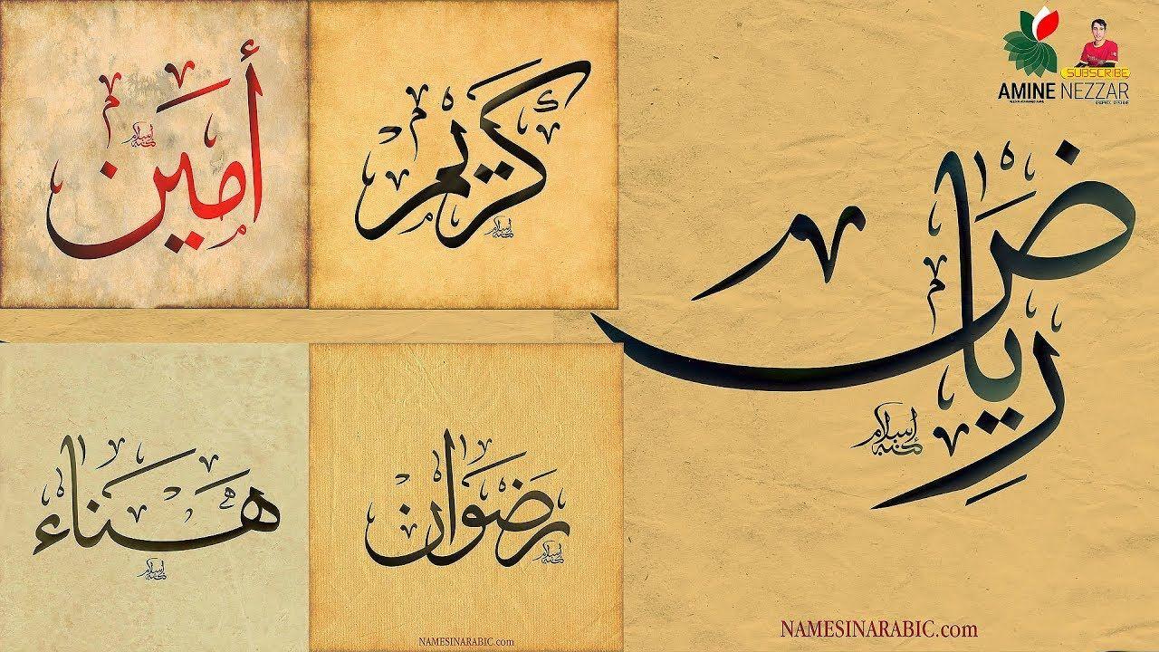 اكتب اسمك بالخط العربي الرائع بدون برامج ومجانا Youtube Calligraphy Arabic Arabic Calligraphy