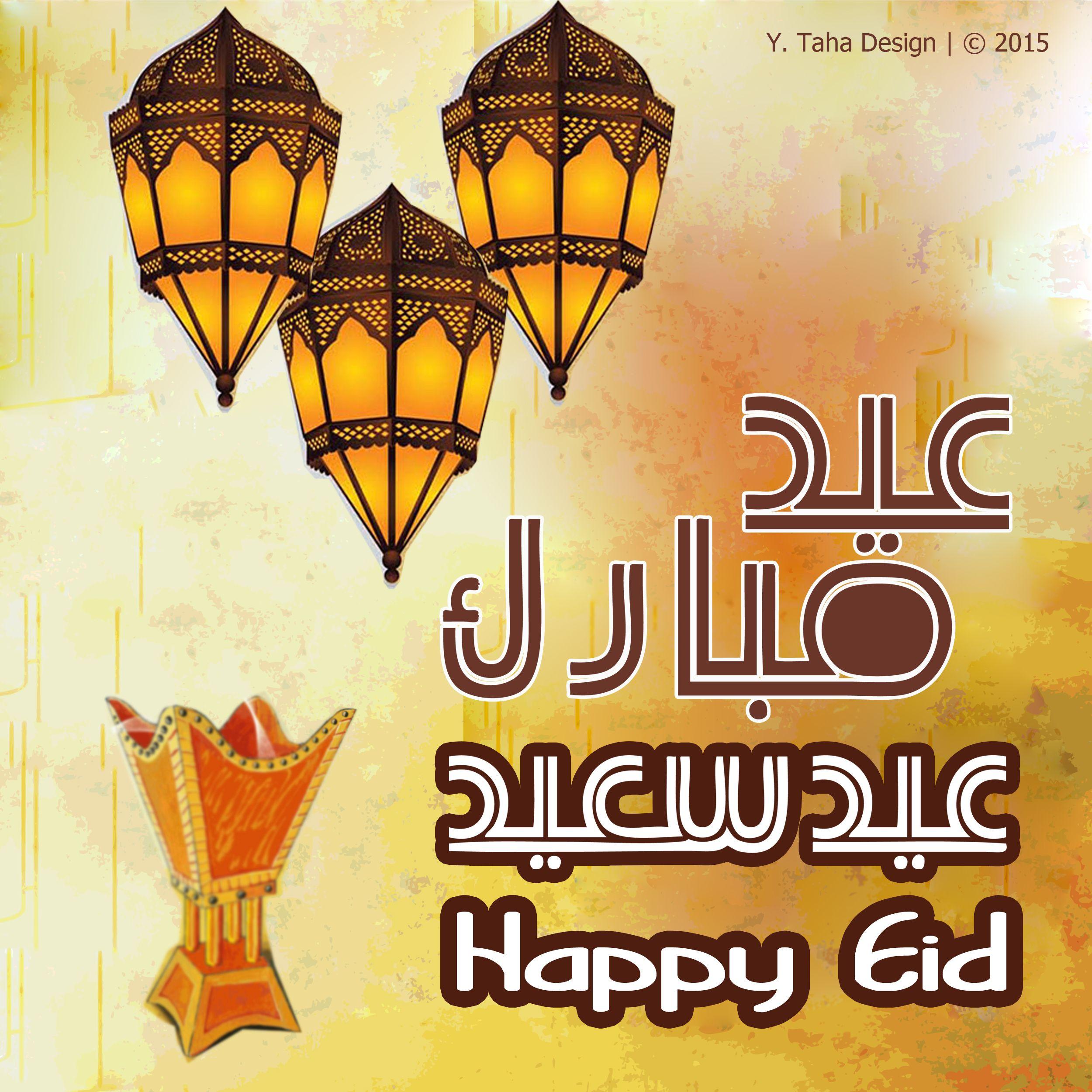 كل عام وانتم بخير بمناسبة عيد الفطر المبارك Happy Eid Happy Design