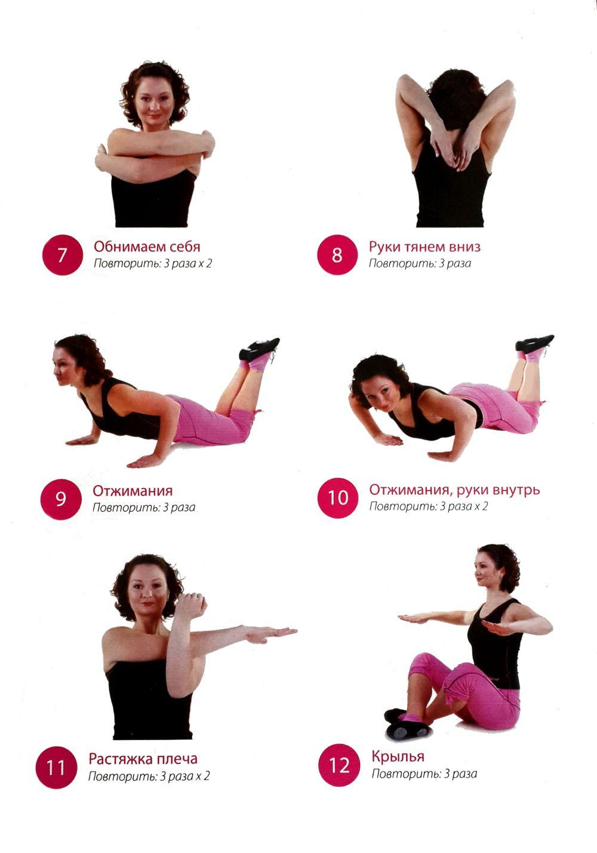 Упражнения Для Начала Похудения. Упражнения для похудения