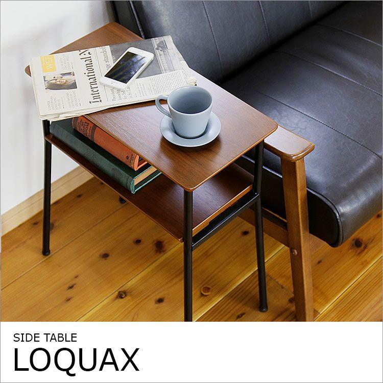 楽天市場 サイドテーブル ロカス Loquax 机 テーブル ミニテーブル コーヒーテーブル ソファ サイド ベッド アンティーク ウォールナット モダン 北欧 かわいい リビング 寝室 ナイトテーブル 一人暮らし 鉄足 ナチュラル おしゃれ家具 インテリア テレワーク 在宅
