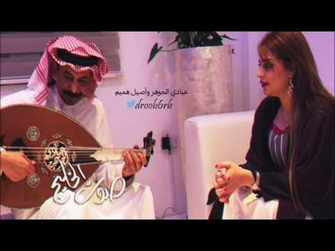 عبادي الجوهر مختفي عود 2020 Youtube