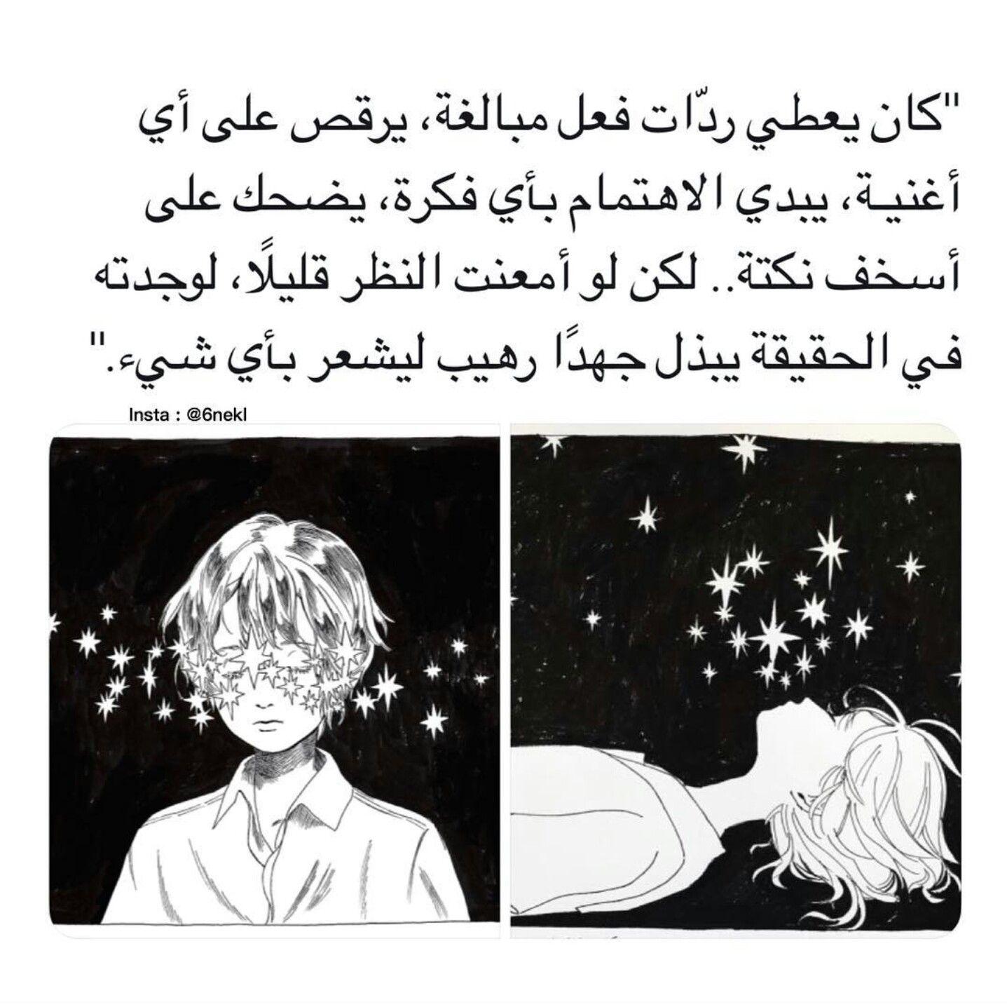 أريد ان اشعر     ! | اقتباسات | Arabic quotes, Quotes