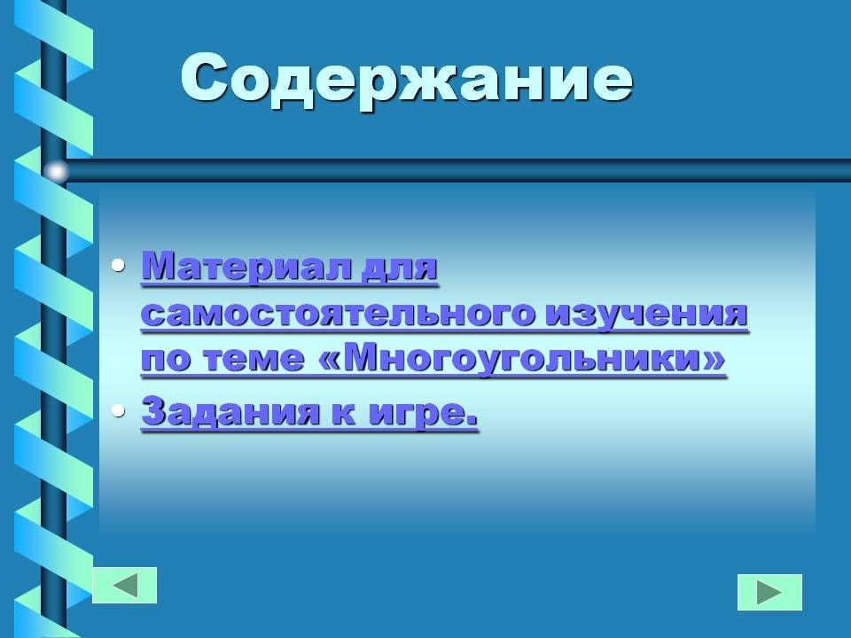 Поурочное планирование по физкультуре 2 класс школа россии фгос