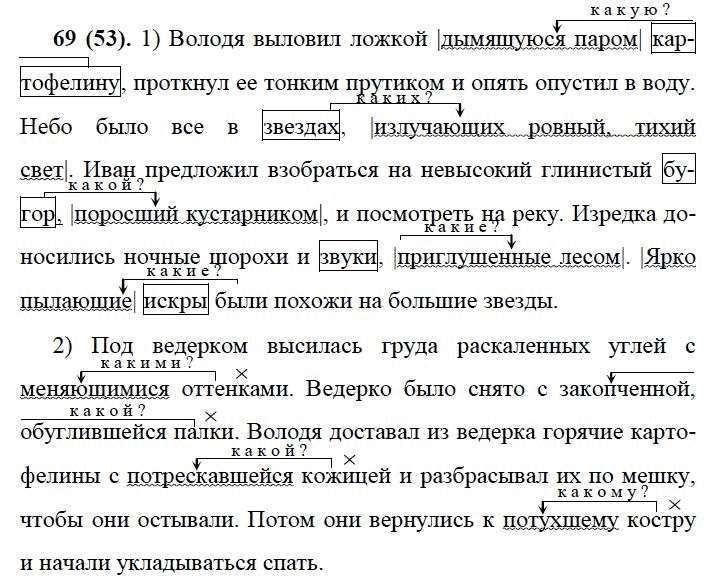 Решебник русский ломакович тимченко 4 класс