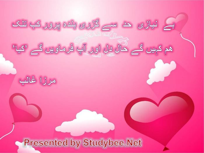 Mirza Ghalib Selected Love Poetry StudybeeNet House of Urdu Poetry ...