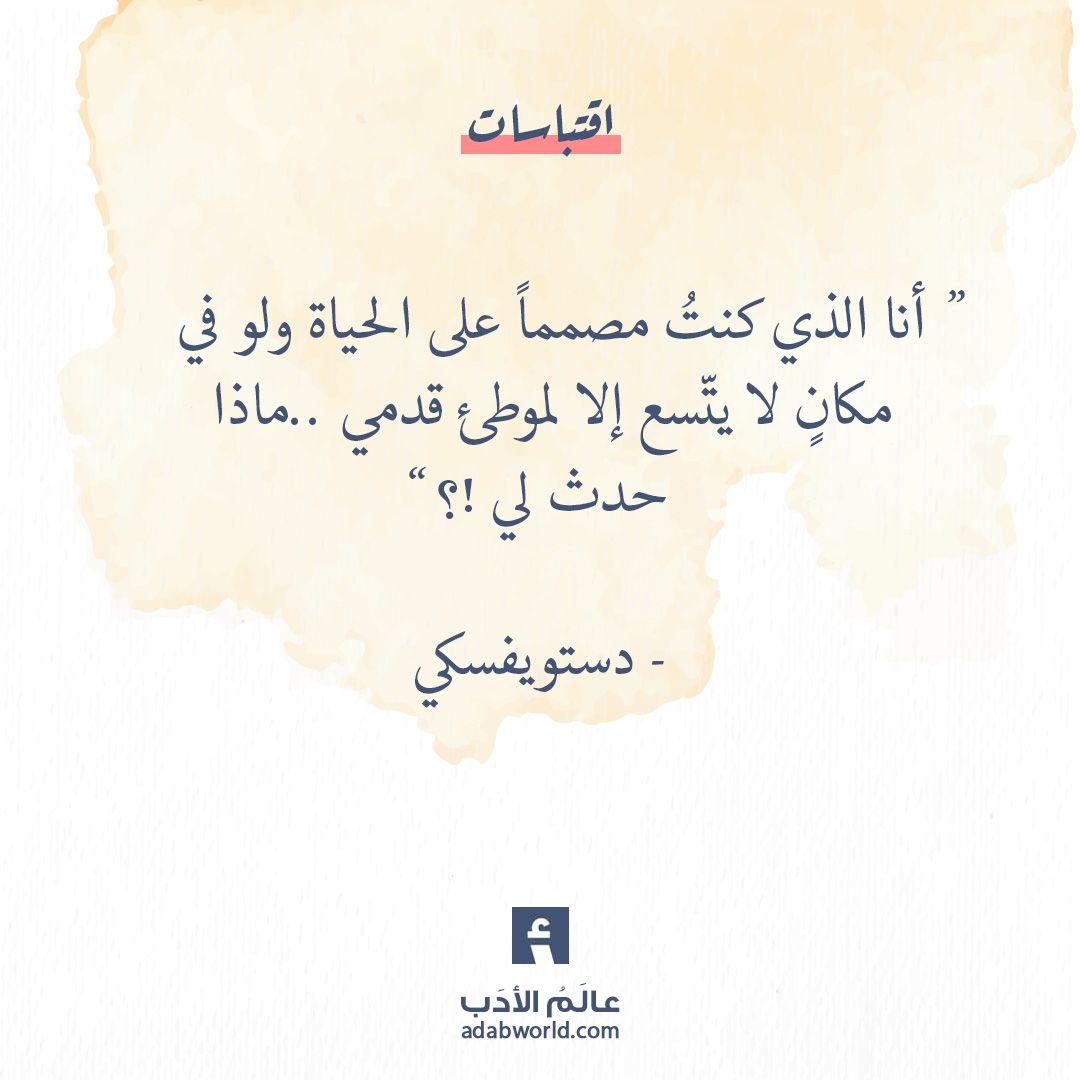 انا الذي كنت مصمما من اجمل اقوال دوستويفسكي عالم الأدب Words Quotes Wise Quotes Quotations