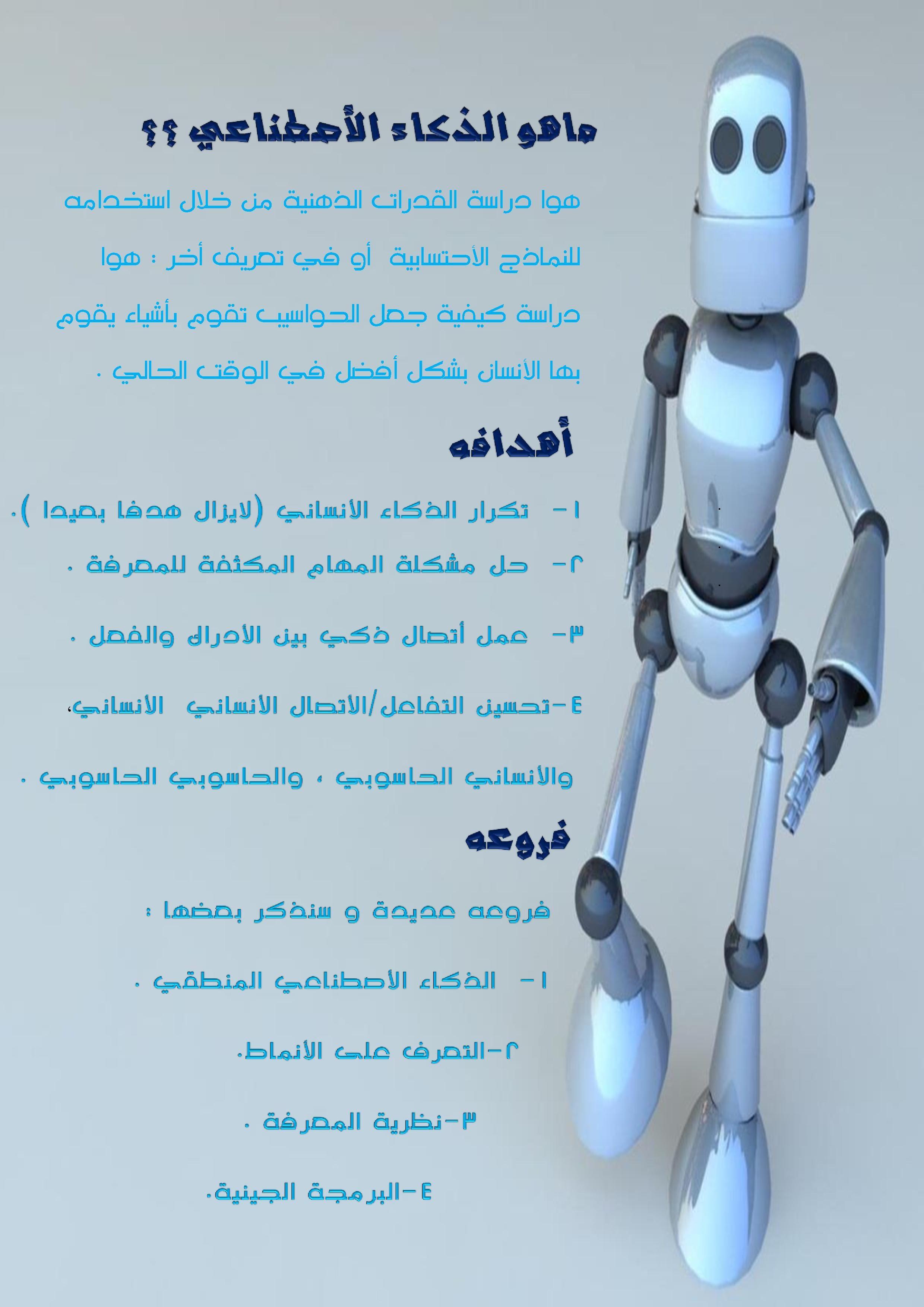 الذكاء الاصطناعي بهدف الى جعل الحاسوب قادرا على محاكاة قدرات الفرد العقلية والعملية Study Time