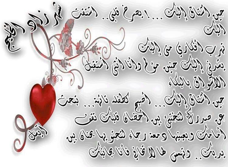 حين أشتاق إليك يصرخ قلبي اشتقت اليك تهرب أفكاري مني إليك يشدني إليك حنين مؤلم وأنا أنثى أستقبل الأشواق بالبكاء حي Arabic Calligraphy Calligraphy