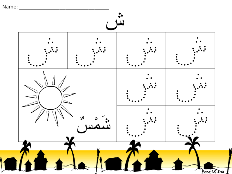 "Arabic Handwriting Practice ??"" Iqra Games"