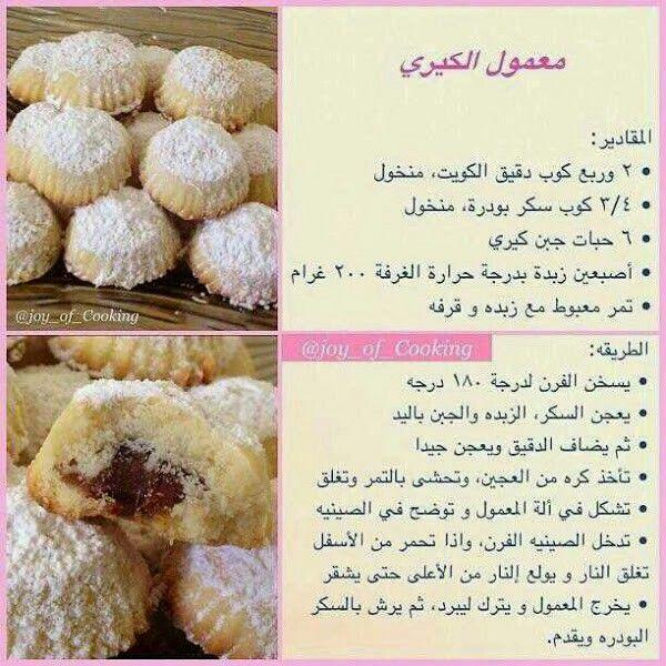 معمول حلويات حلا معمول التمر معمول جبن الكيري Arabic Food Cooking Joy Cupcake Recipes Chocolate