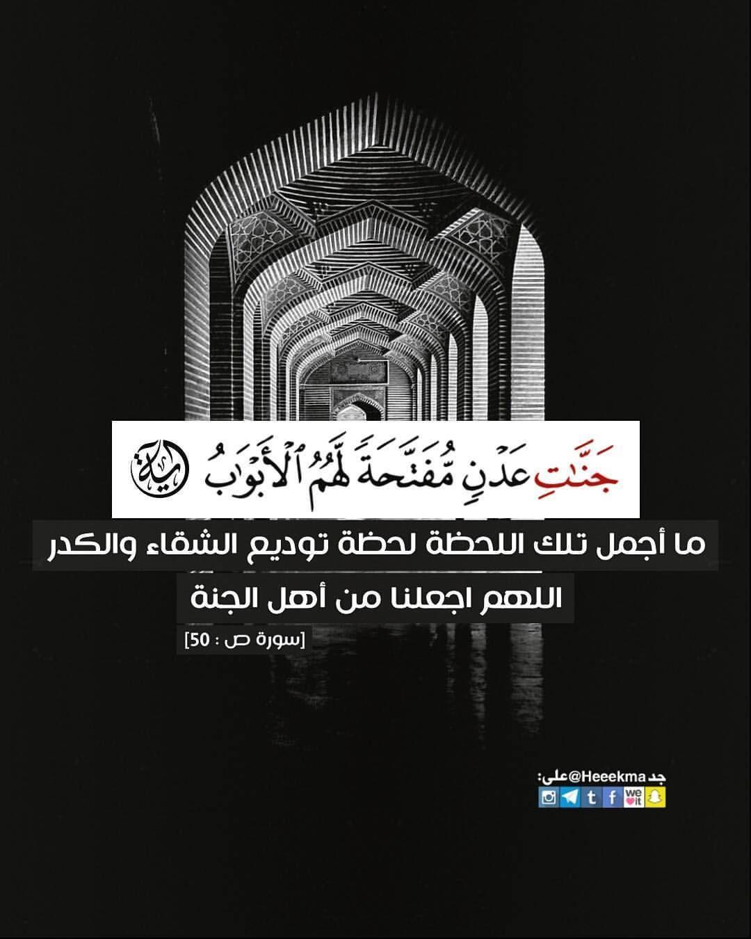 جنات عدن مفتحة لهم الأبواب ما أجمل تلك اللحظة لحظة توديع الشقاء والكدر للأبد اللهم اجعلنا من أهل الجنة Quran Tafseer Islamic Phrases Beautiful Prayers