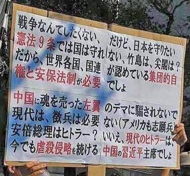 【正論】安保法制