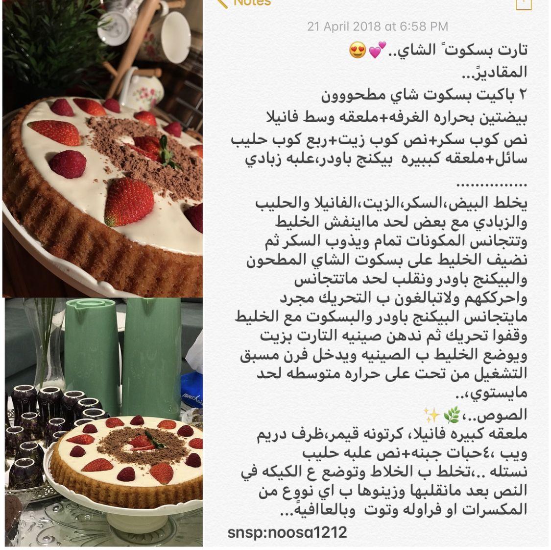حلا حلويات حلا بارد حلى فطاير حشوات معجنات رمضان رز كبسه لحم دجاج ارز مقالي تارت Arabic Food Sweet Recipes Food