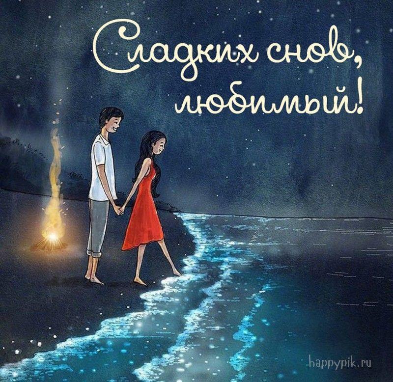 картинки сладких снов для любимого мужчины часто главной