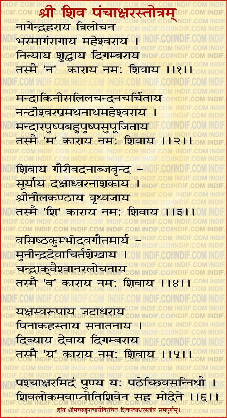 Shiv mahimna stotra lyrics