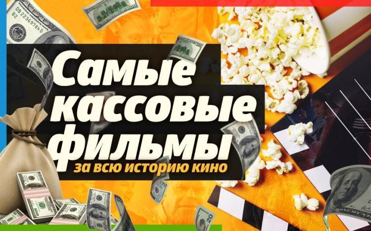 Samye Kassovye Filmy V Istorii Kino Filmy Mishel Rodriges Duejn Dzhonson