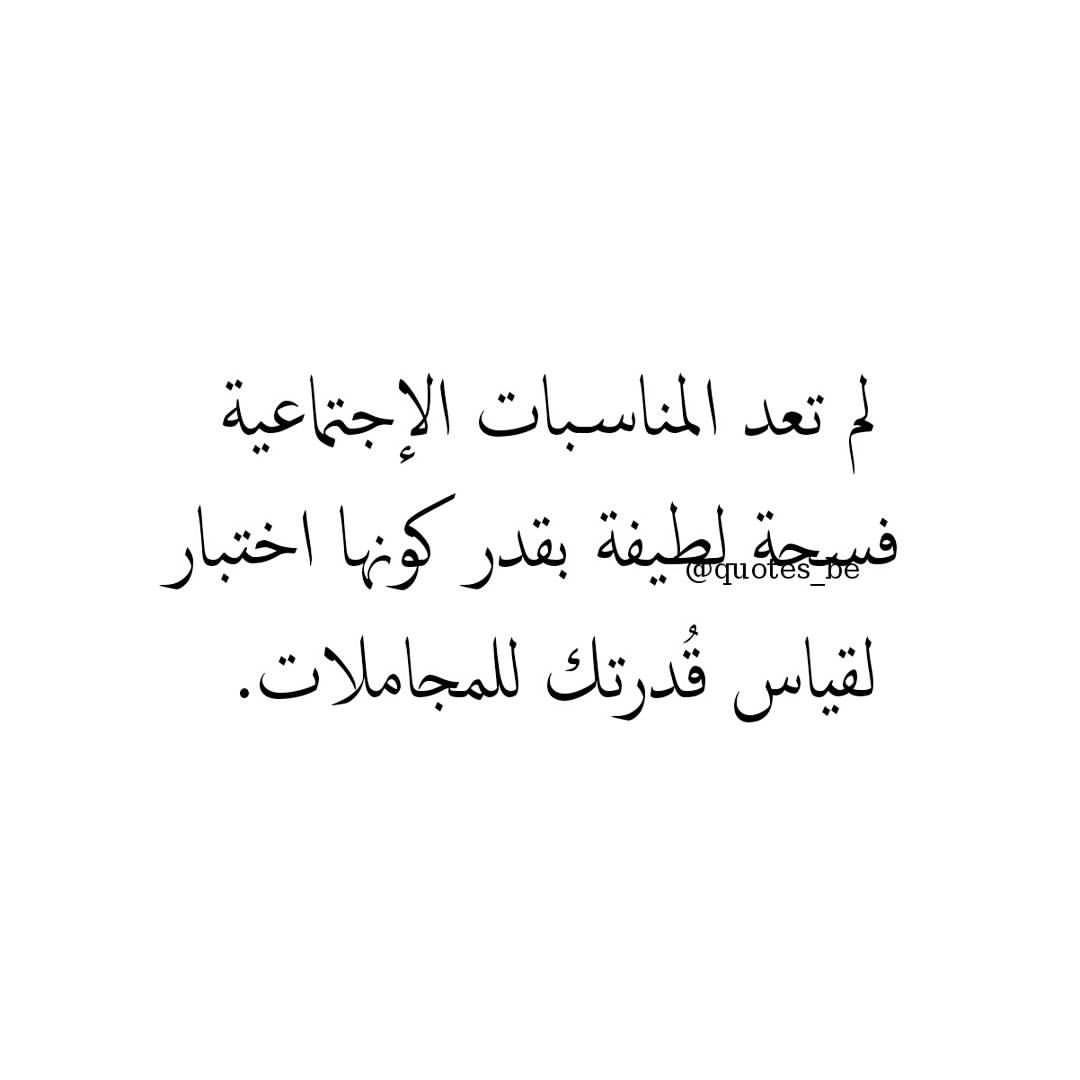 Pin By وااي On In Arabic Cool Words Mood Quotes Quotations