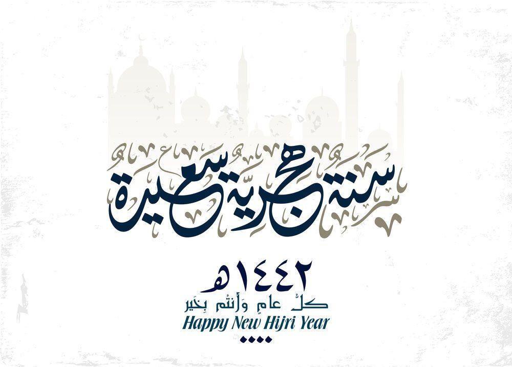 صور معايدات رأس السنة الهجرية 1442 تهنئة العام الهجري الجديد Happy Birthday Frame Birthday Frames Hijri Year