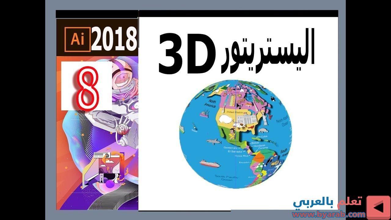 الدرس الثامن عمل كرة ارضيه وشرح تأثير 3d اليستريتور Adobe Illustrator Cc 2018 Book Cover Books Cover