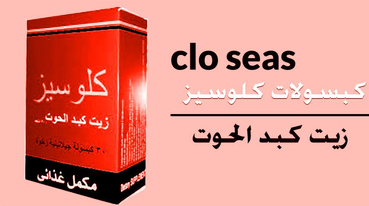اضرار كلوسيز Clo Seas و دواعي الاستعمال Health Poster