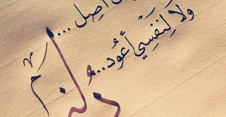 خواطر رائعة جدا عن الحب ستأخذك لعالم مليء بالرومانسية Arabic Calligraphy Calligraphy