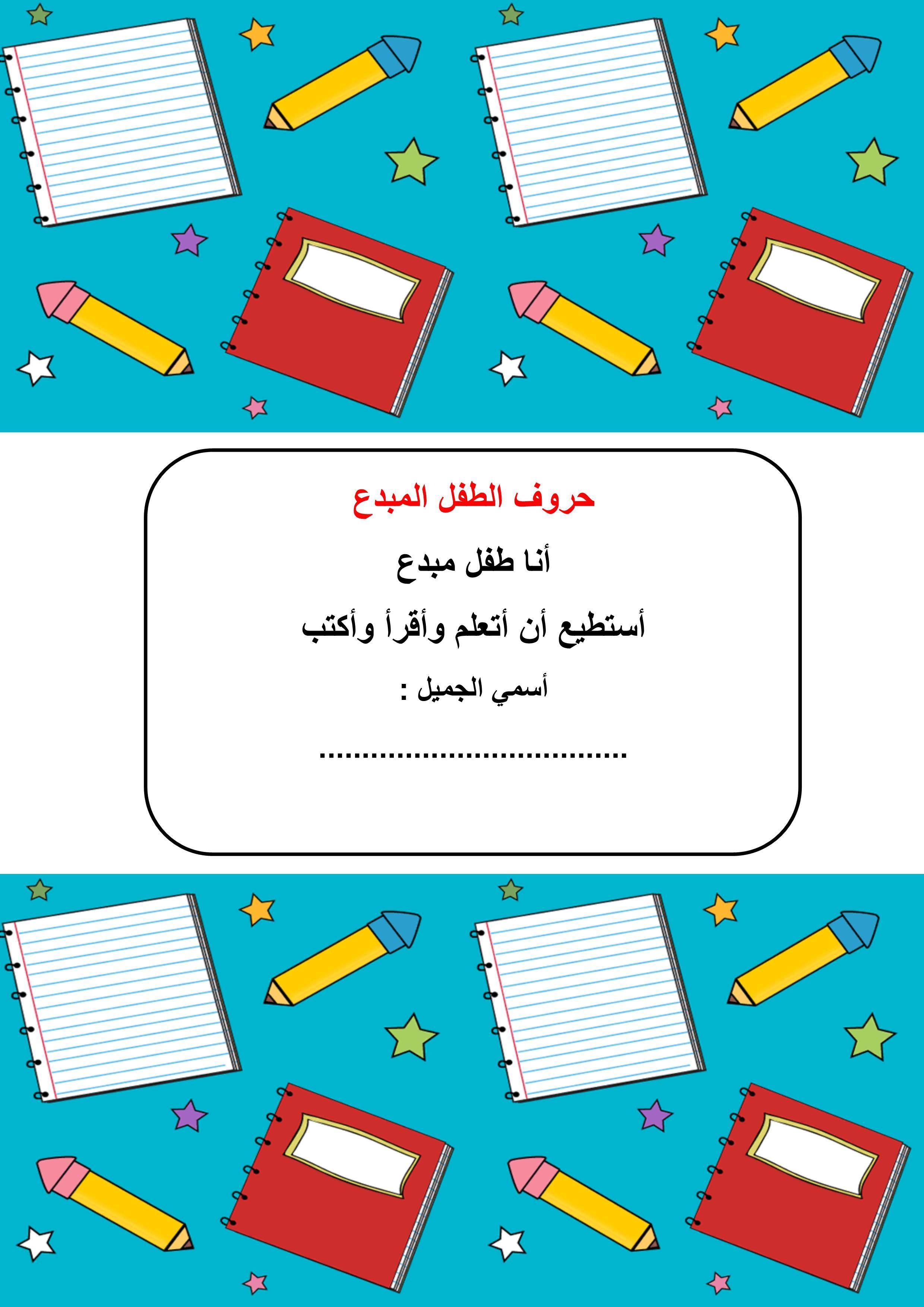 مذكرة حروف الطفل المبدع لتعليم الاطفال المبتدئين الحروف الهجائية المعلمة أسماء Arabic Alphabet For Kids Alphabet For Kids Math Activities Preschool