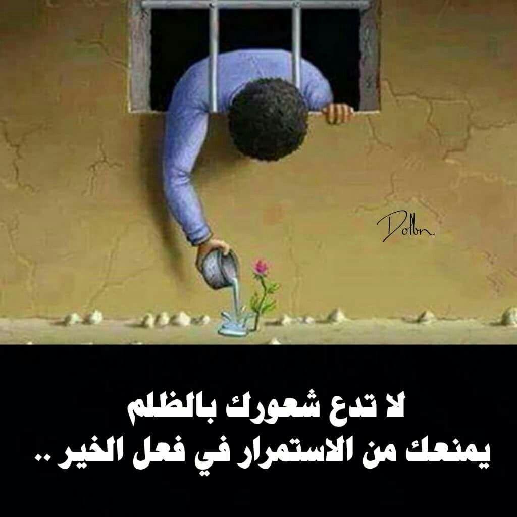 افعل الخير علي اي حال Arabic Quotes Arabic Poetry Arabic English Quotes