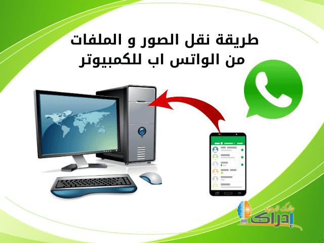 كيفية نقل الصور من الواتس اب إلى الكمبيوتر Transfer Photos From Whatsapp Computer Monitor Phone Electronic Products