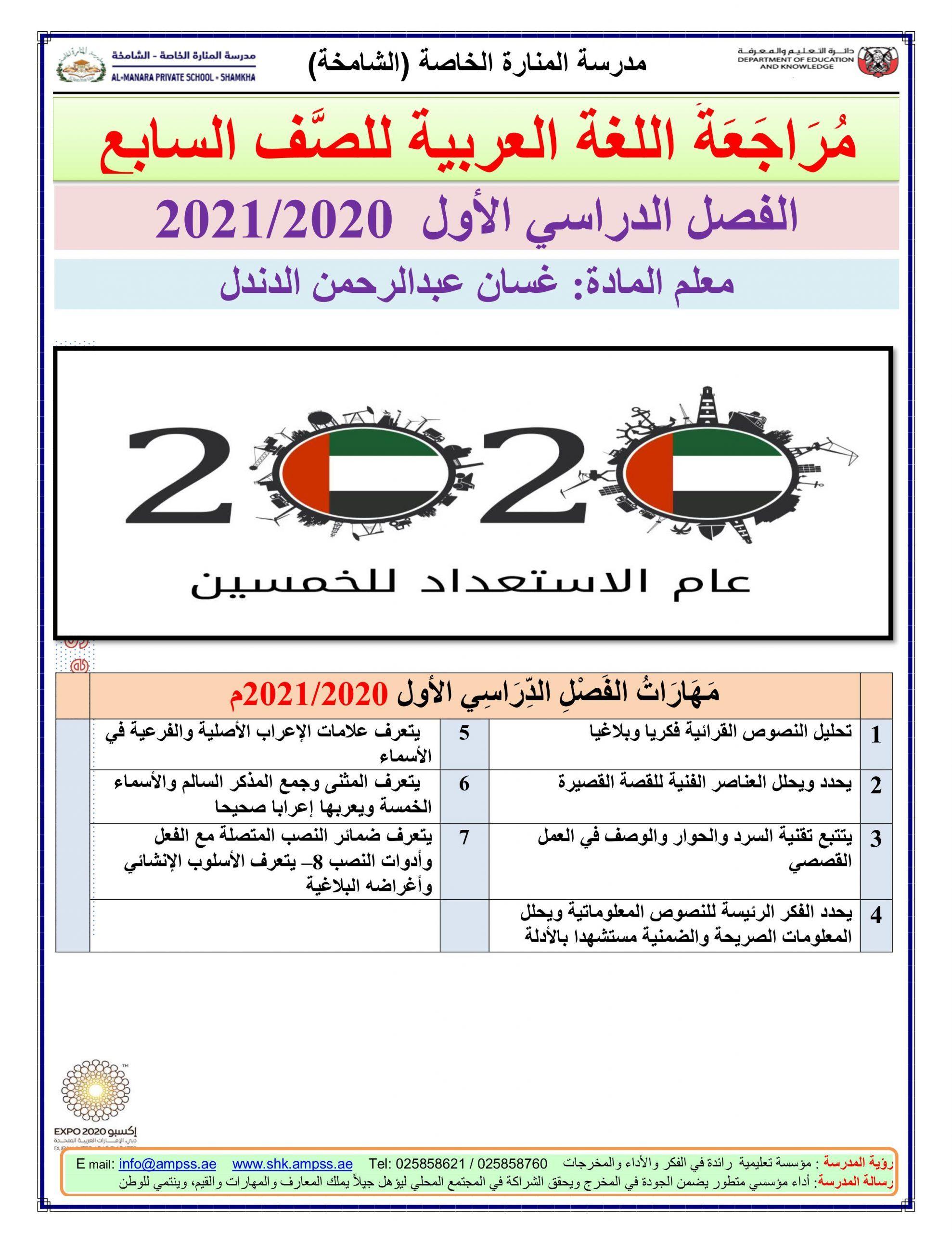 اوراق عمل متنوعة مراجعة عامة الصف السابع مادة اللغة العربية Bullet Journal Journal