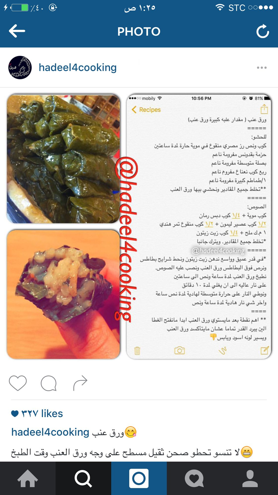ورق عنب Recipes Food Beef