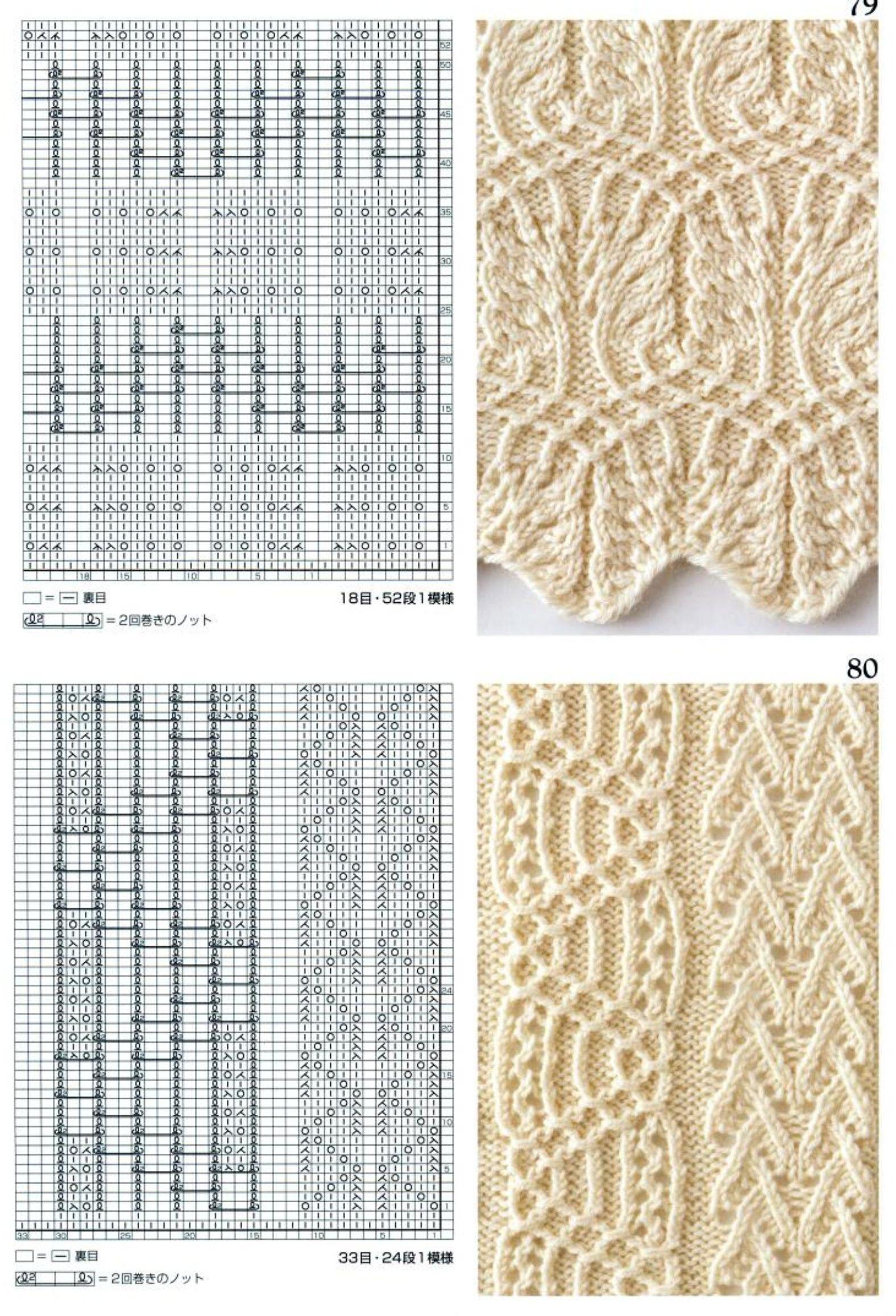 KNITTING PATTERN BOOK 260 BY HITOMI SHIDA | Вязание. Узоры, схемы ...