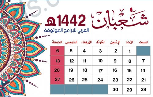 تحميل التقويم الهجري 1442 صورة Pdf كامل مع الاجازات للكمبيوتر والجوال Hijri Calendar 2021 Calendar Calendar