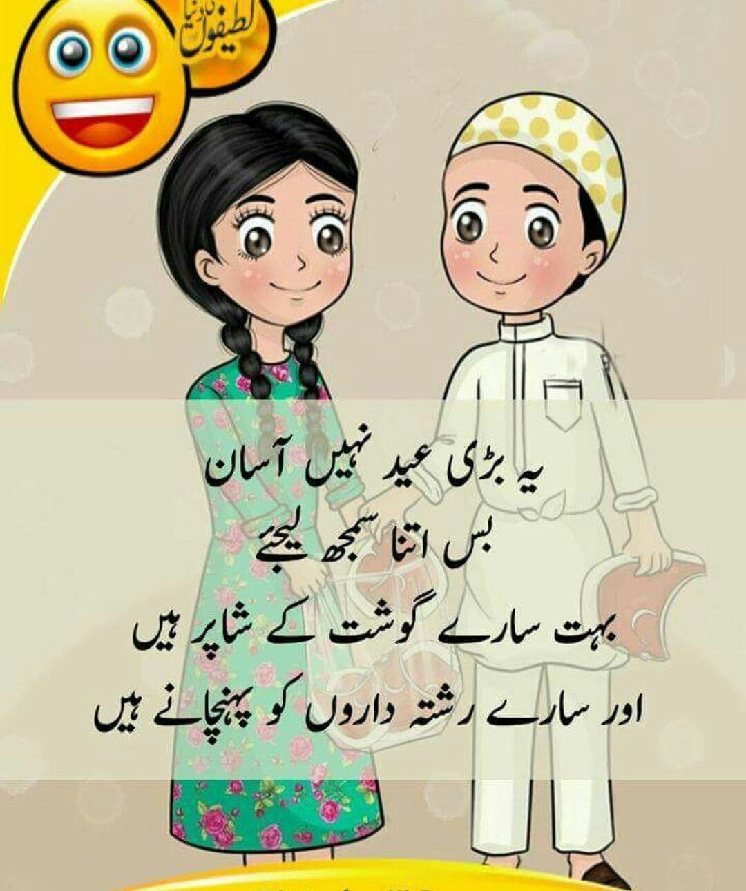 Pin By Esha Rahat On L O Eid Jokes Funny Wishes Eid Quotes