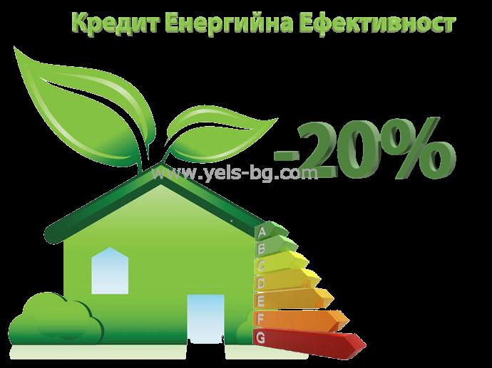 Спестете до 20 с програмата за кредитиране на Енергийна