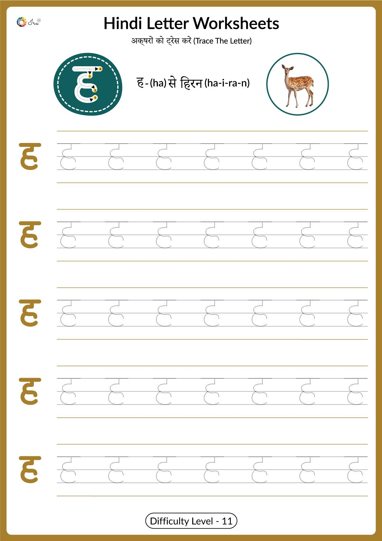 Hindi Writing Practice Sheets