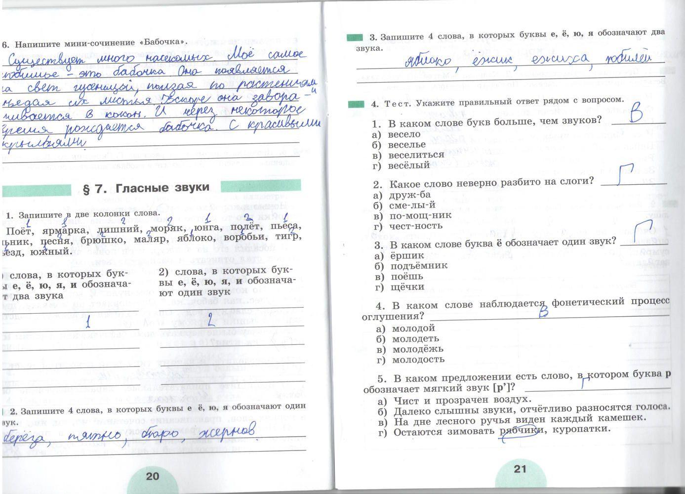 гдз по обществознанию 9 класс кравченко учебник ответы на вопросы