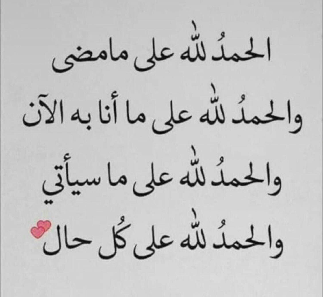 الحمد الله حمدا كثيراا طيب مبارك فيه Citation Citations Arabes Belles Paroles