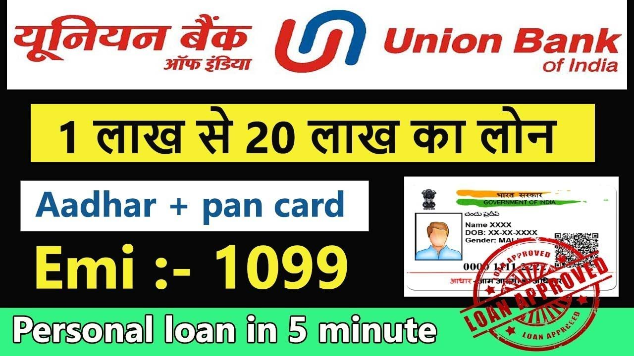Pin On Union Bank Of India Instant Personal Loan