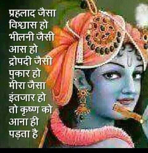 Hindi Quotes Hindu Gods Sayings Hindi Quotes Krishna Krishna