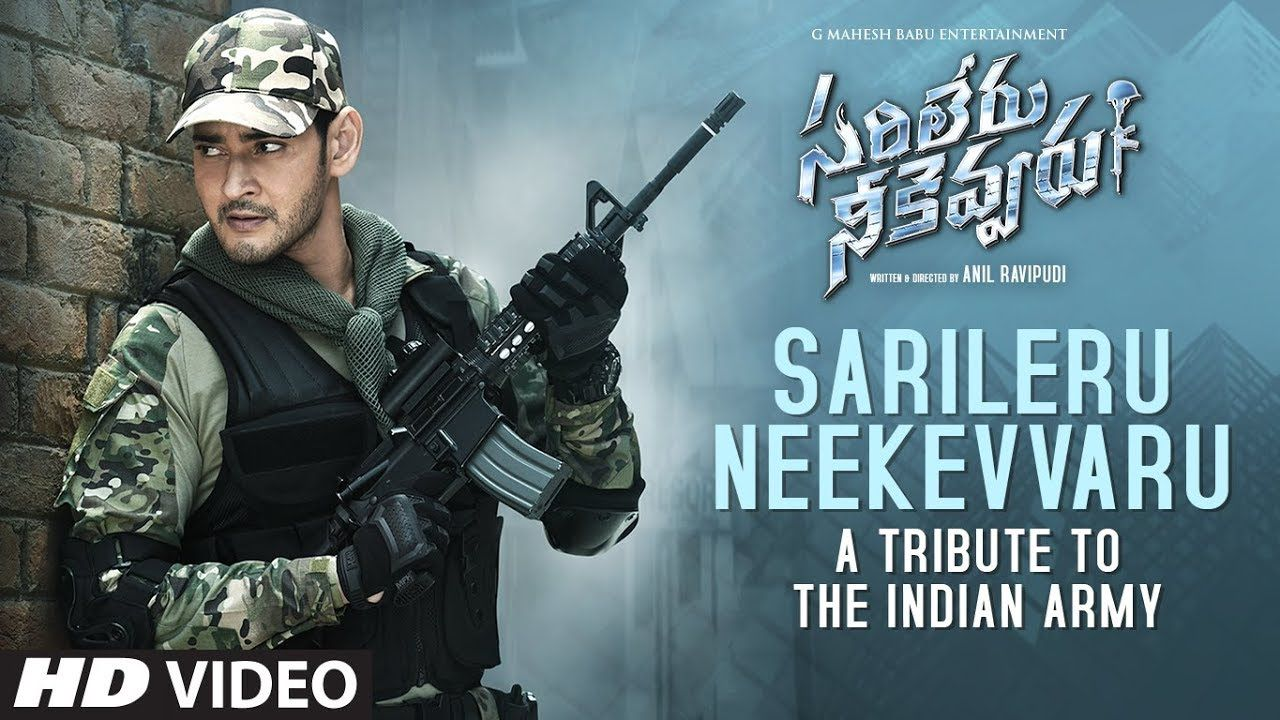 Sarileru Neekevvaru Title Song A Tribute To The Indian Army Mahesh B In 2020 Songs Download Movies Indian Army