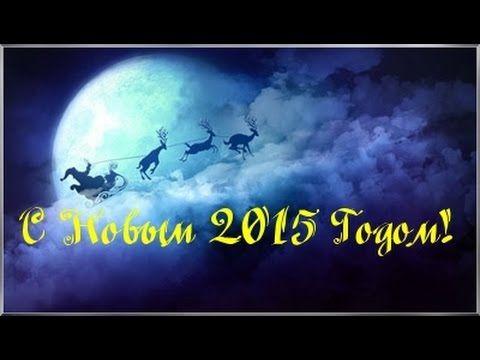 """Открытка """"С Новым 2015 Годом!"""""""