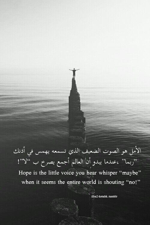 الامل هو الصوت الضعيف الذي تسمعه في بهمس في اذنك Arabic Quotes Quotes Places To Visit