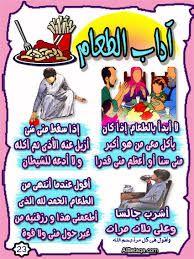 اداب الاستئذان Google Search Islamic Books For Kids Muslim Kids Activities Islam For Kids