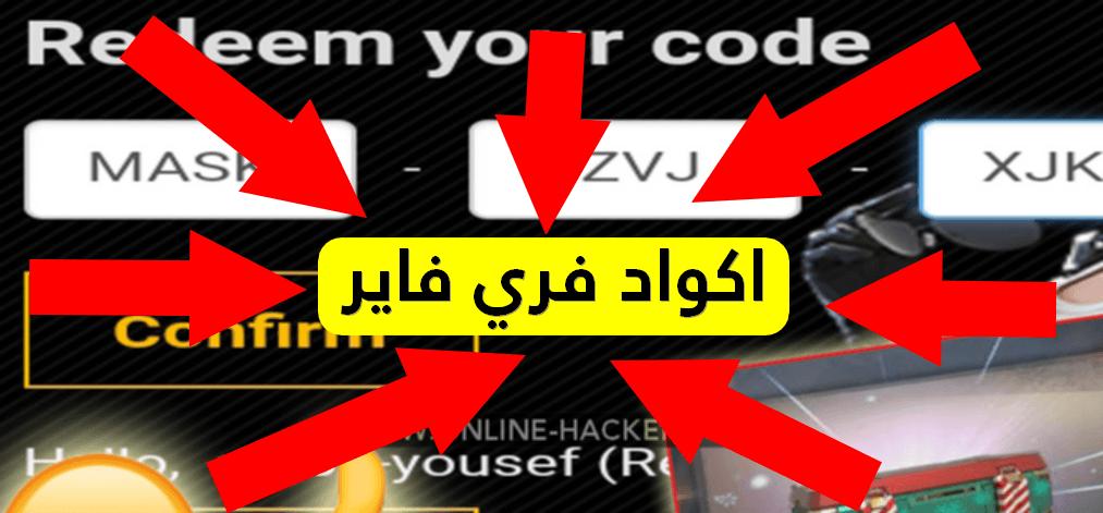 الاكواد الصينية هاكرز Coding Code Free Free