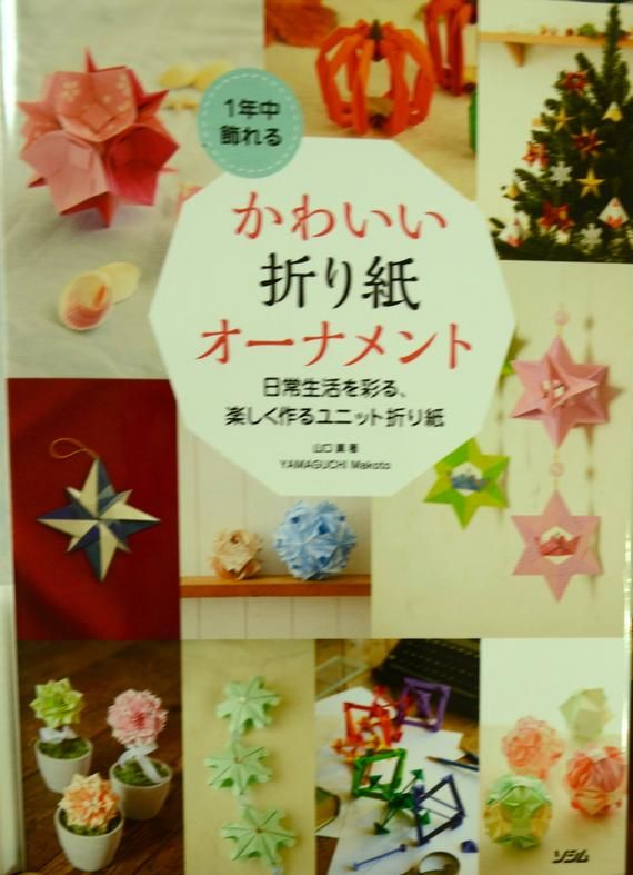 Photo of Cute Origami Ornaments for all seasons by Makoto Yamaguchi- Japanese Craft Book