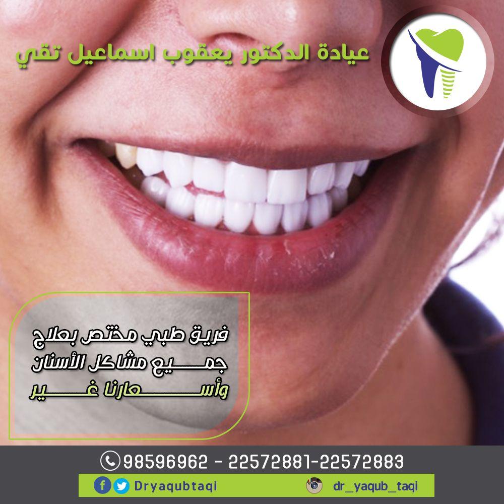 فريق طبي مختص بعلاج جميع مشاكل الأسنان وأسعارنا غير يوجد تقسيط عن طريق بيت التمويل الكويتي عيادة دكتور يعقوب اسماعيل تقي 22572881 22572883 98596962 بنيدال Wigs