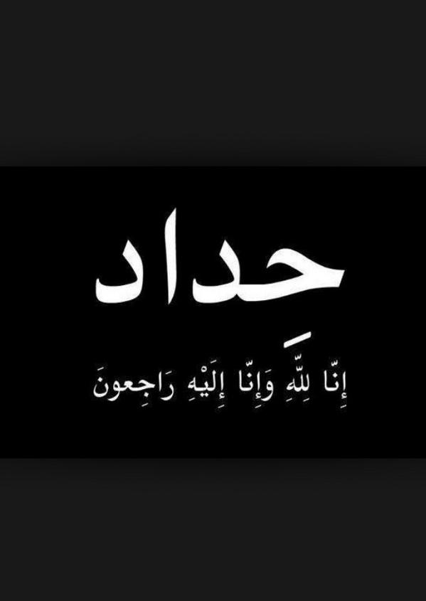 انا لله وانا اليه راجعون اليوم اخر يوم بعزاك يا احمد واول