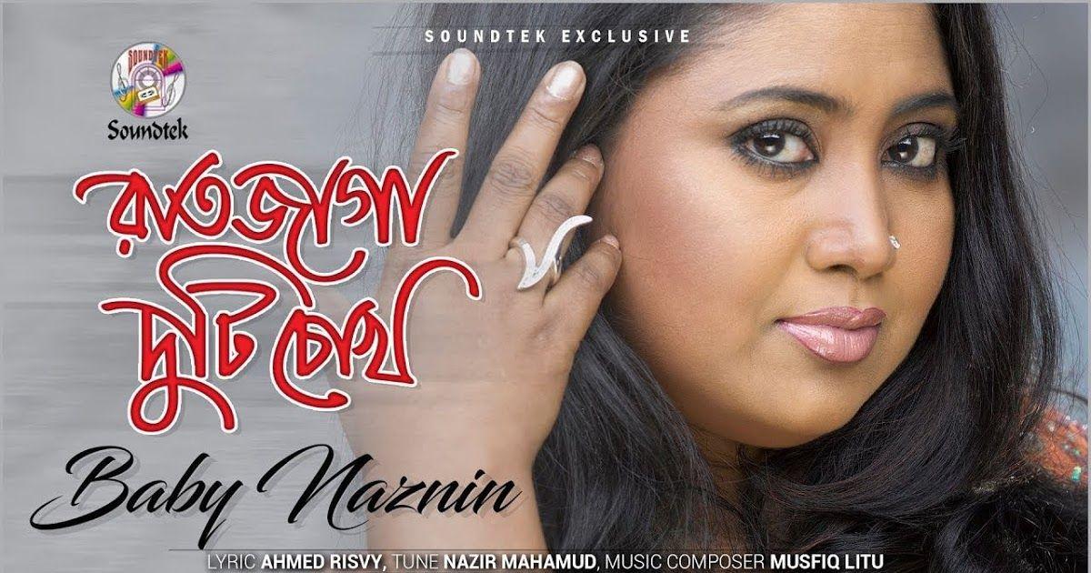 bengali movie chirodini tumi je amar 2 mp3 songs 17golkes