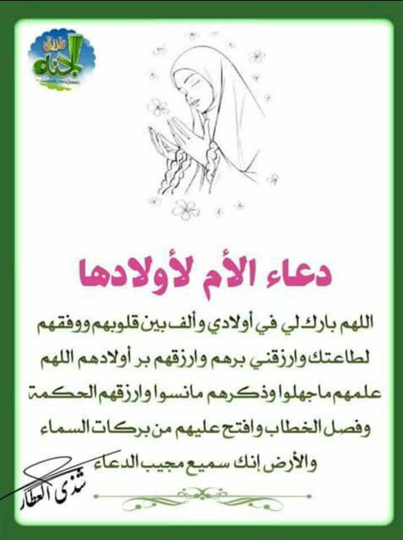 Pin On أمي ياسر سعادتي ووجودي أمي ياعشقي وهيامي وبلسم جروحي أطال الله في عمرك وآدم بقاءك